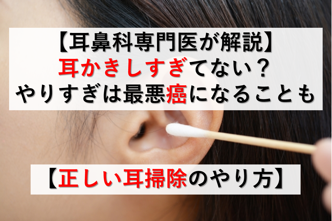 耳かきアイキャッチ画像