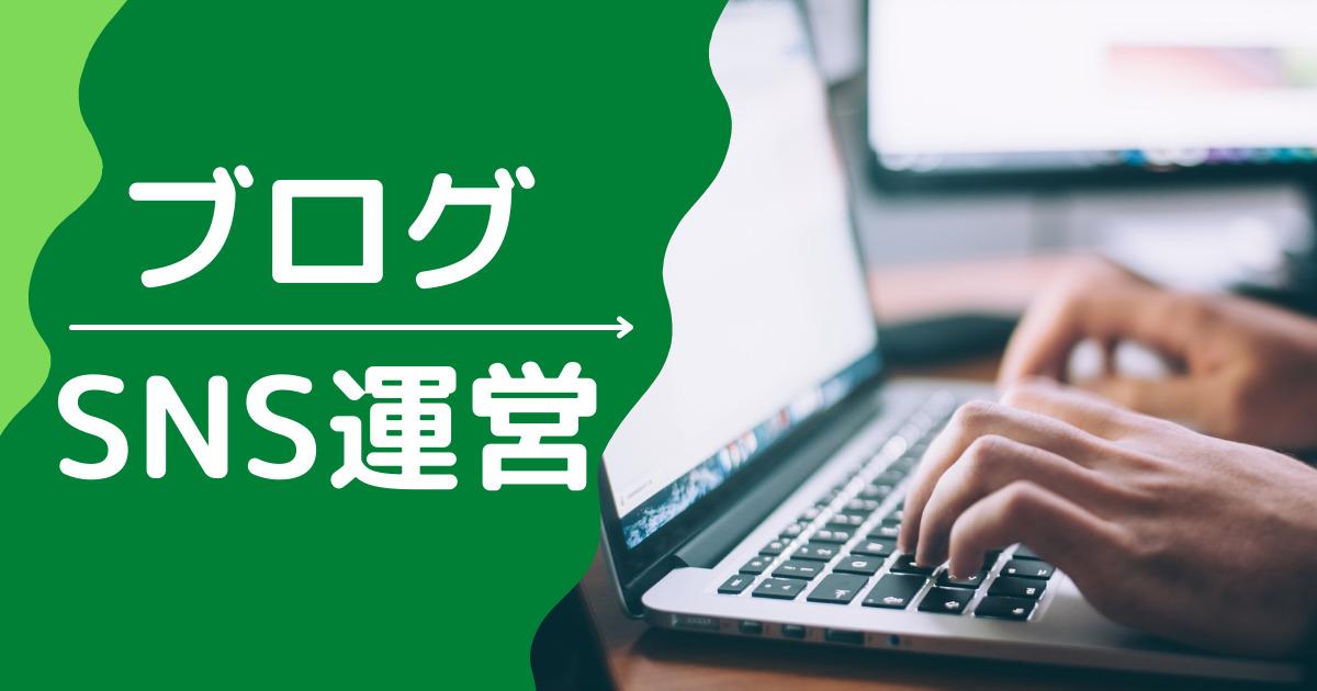 ブログ・SNS運営
