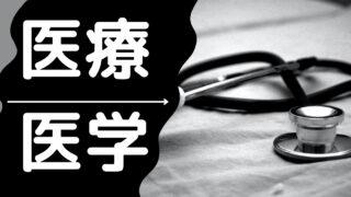 医療・医学