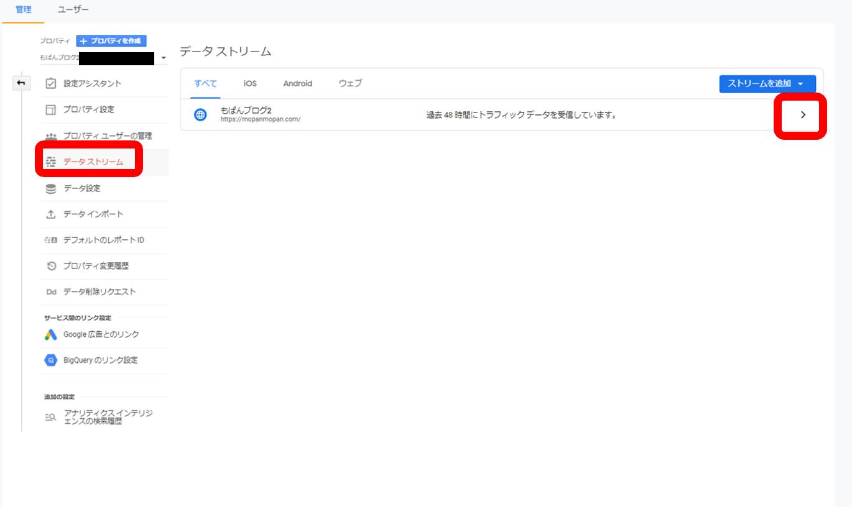 Googleアナリティクス4 データストリーム