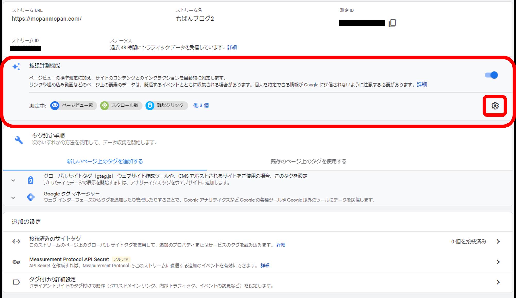 Googleアナリティクス4 拡張計測機能