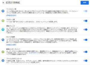 Googleアナリティクス4 拡張計測機能一覧