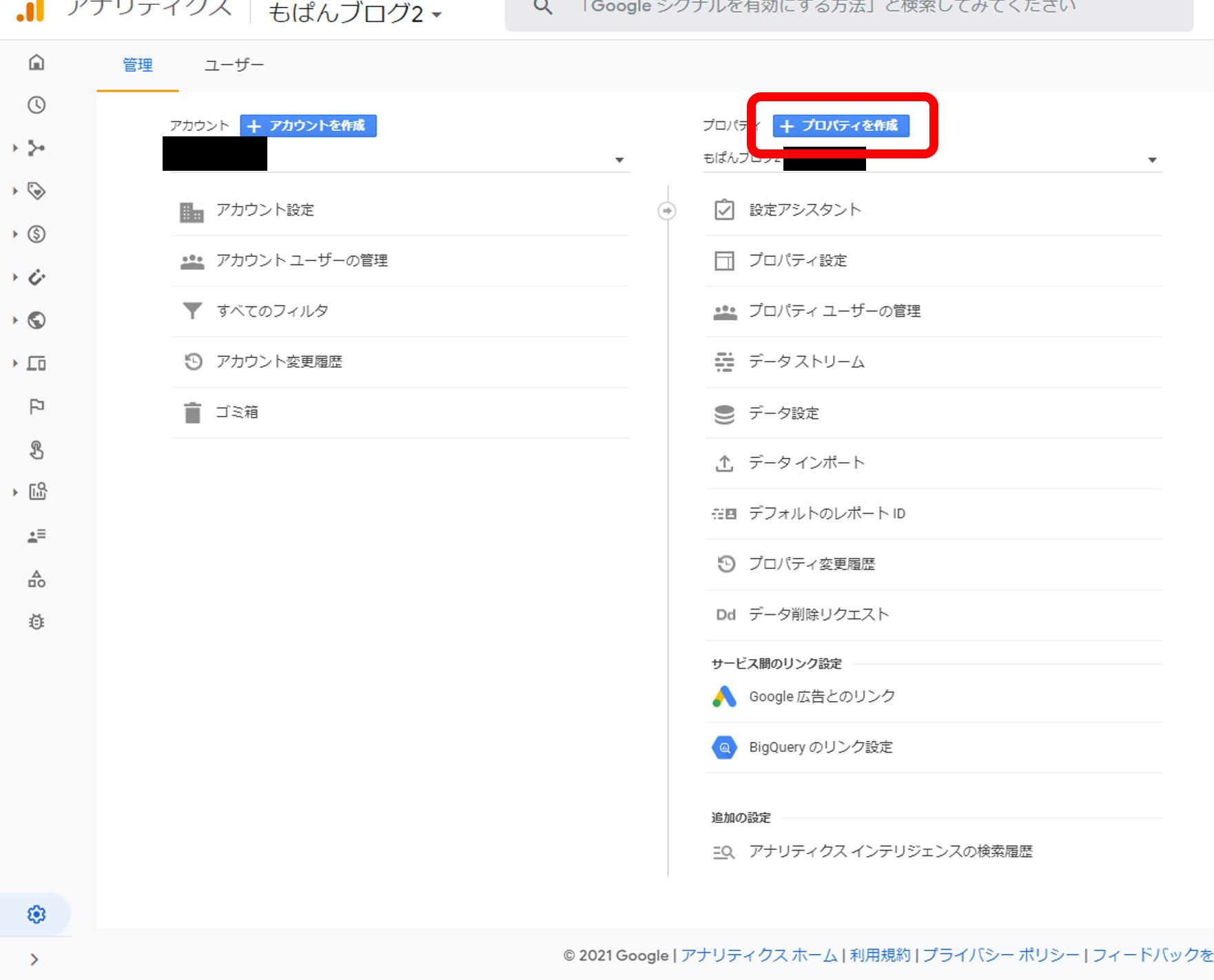 Googleアナリティクス プロパティ