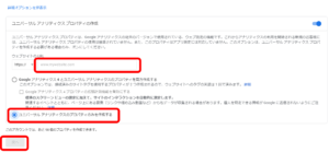 Googleアナリティクス 詳細プロパティ