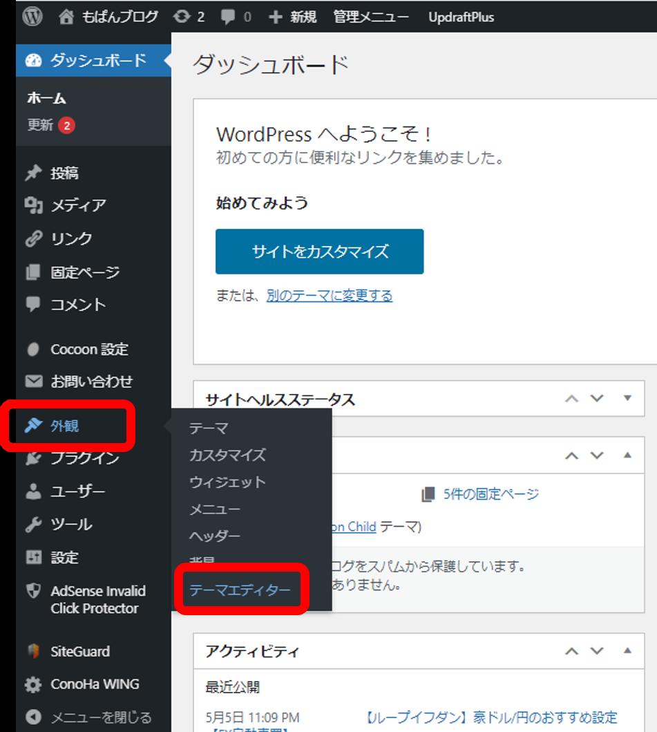 Wordpress画面