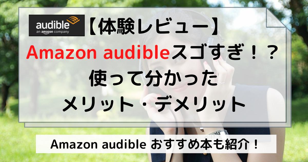 【レビュー】Amazon audibleスゴすぎ!?使って分かったメリット・デメリット【おすすめ】