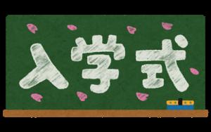 ABCオンライン入学式
