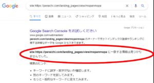site: 検索