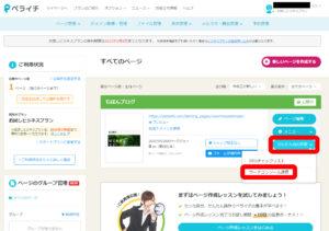 ペライチマイページ画面