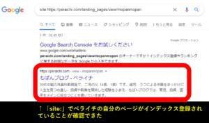 site: 検索でインデックス登録を確認できた