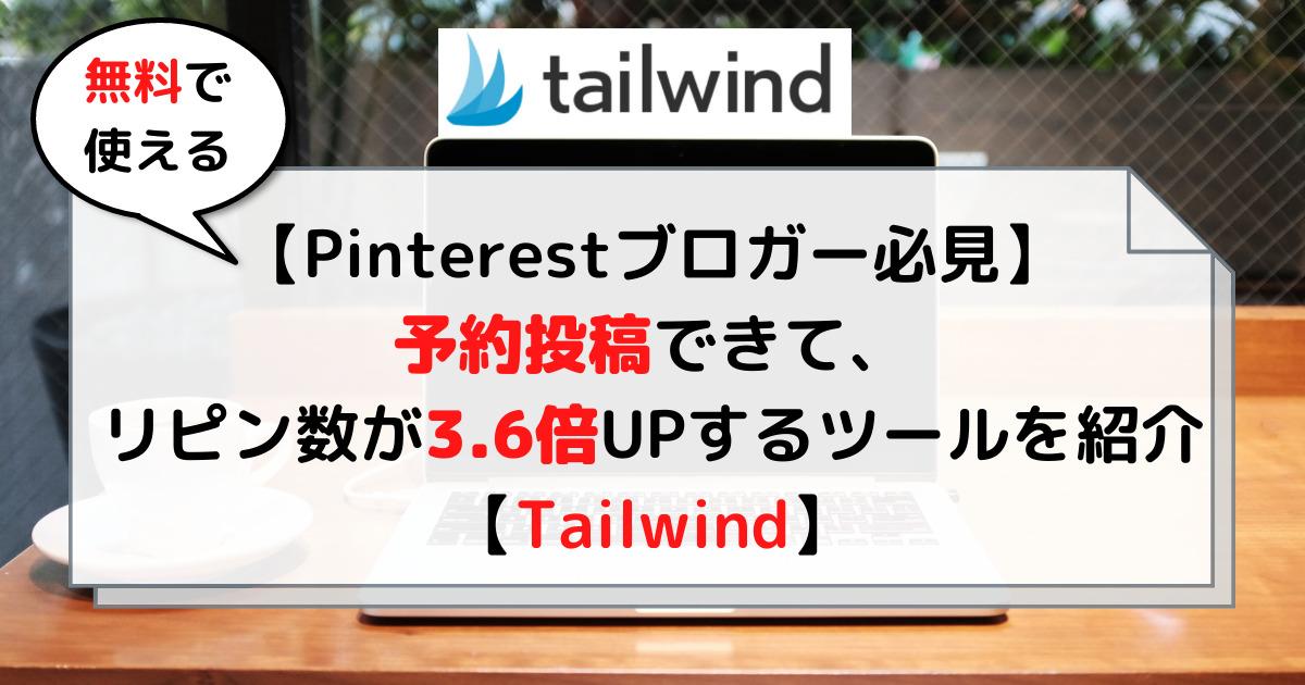【Pinterestブロガー必見】予約投稿できて、リピン数が3.6倍UPするツール【Tailwind】