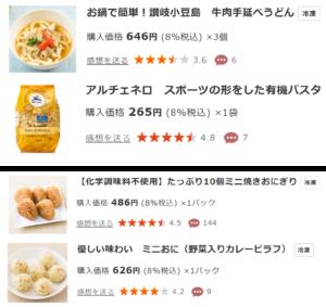 我が家でこども用に注文している食品の例