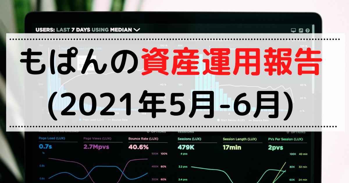 もぱんの資産運用報告(2021年5-6月)