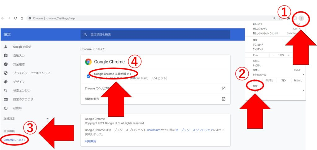 Google chromeが最新バージョンかどうか確認する方法