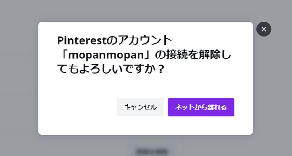 Canva Pinterest 接続解除