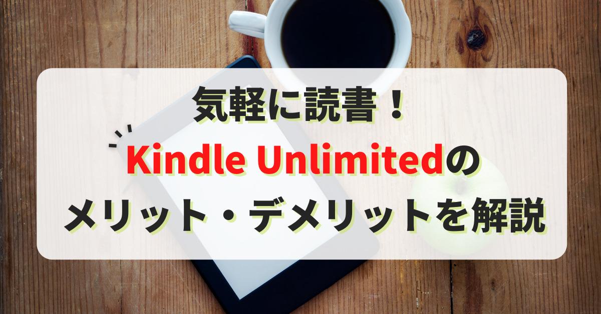 気軽に読書! Kindle Unlimitedの メリット・デメリットを解説
