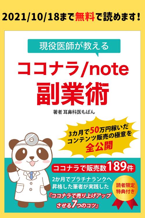 現役医師が教えるココナラ/note副業術: 3か月で50万円稼いだコンテンツ販売の極意を全公開
